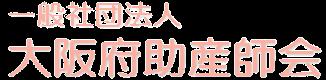 大阪府助産師会