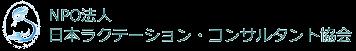 日本ラクテーション・コンサルタント協会
